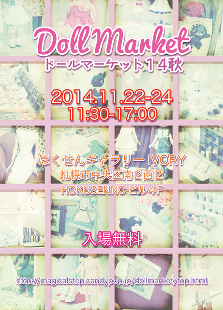 Dollmarket14aweb